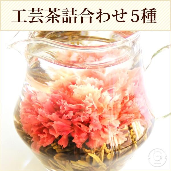 工芸茶詰め合わせ5種セット 自宅用 メール便送料...