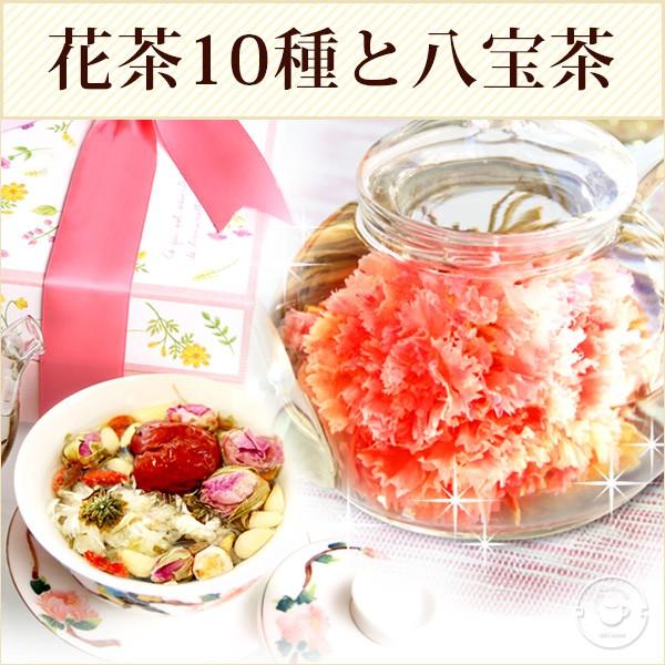 誕生日プレゼント 女性 花 ギフト 工芸茶 10種 八...
