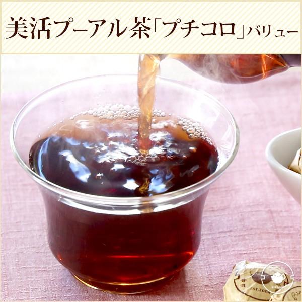 ダイエット お茶 プーアル茶 美活 熟成プーアル茶...