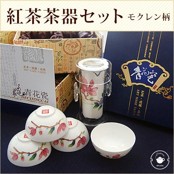 【アウトレット品/箱汚れのみ】紅茶茶器セット[2...