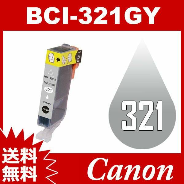 BCI-321GY グレー Canon インク 互換インク キャ...