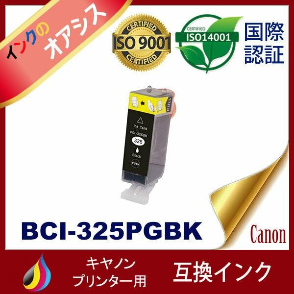 BCI-325PGBK ブラック 互換インクカートリッジ Ca...