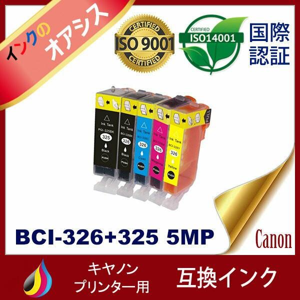 BCI-326+325/5MP 5色セット 中身 ( BCI-325PGBK B...