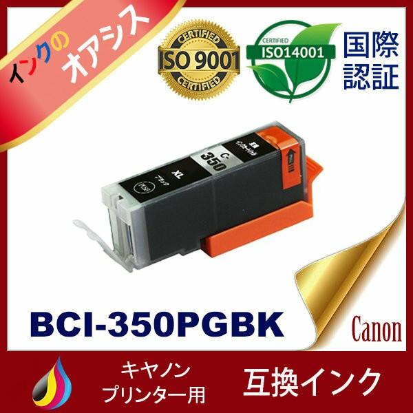 BCI-350PGBK ブラック 増量 互換インクカートリッ...