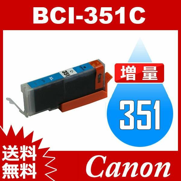 BCI-351C シアン 増量 互換インクカートリッジ Ca...
