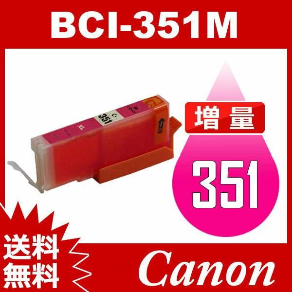 BCI-351M マゼンタ 増量 互換インクカートリッジ ...