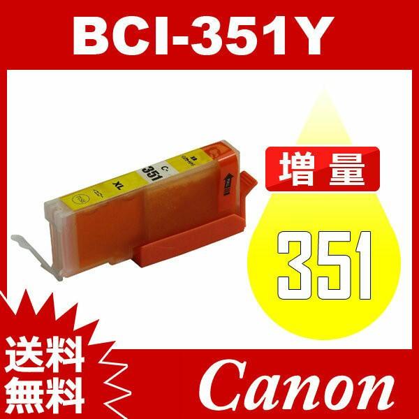 BCI-351Y イエロー 増量 互換インクカートリッジ ...