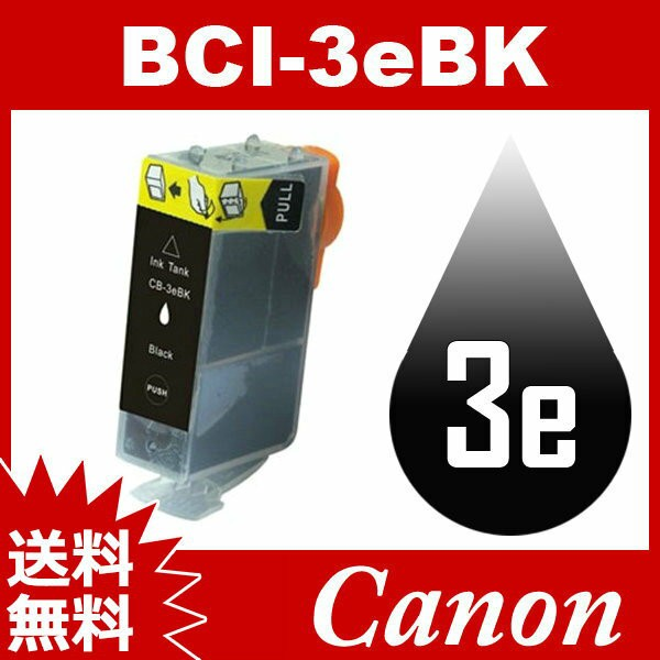 BCI-3eBK ブラック キャノン互換インク キャノン ...