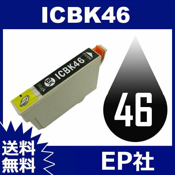 IC46 IC4CL46 ICBK46 ブラック ( エプソン互換イ...