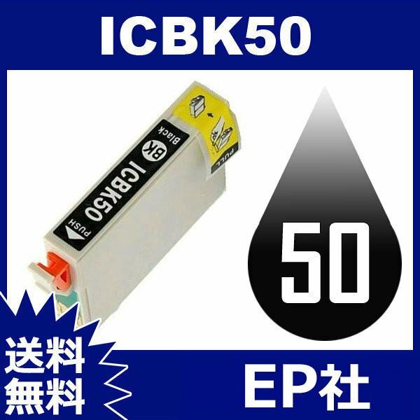 IC50 IC6CL50 ICBK50 ブラック 互換インクカート...