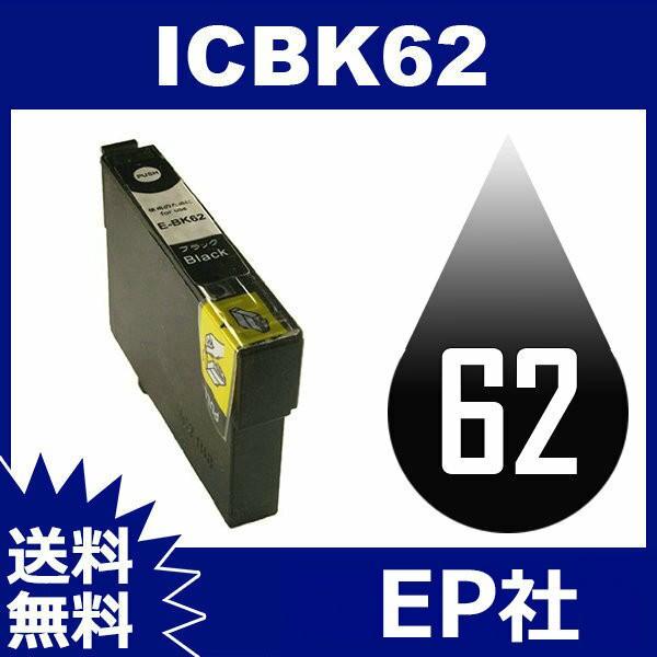 IC62 IC4CL62 ICBK62 ブラック 互換インクカート...