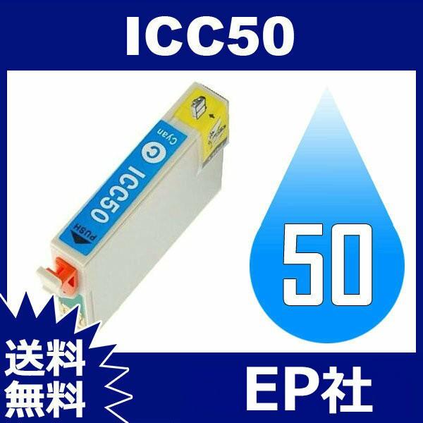 IC50 IC6CL50 ICC50 シアン 互換インクカートリッ...