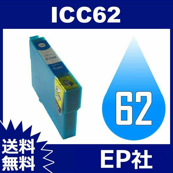 IC62 IC4CL62 ICC62 シアン 互換インクカートリッ...