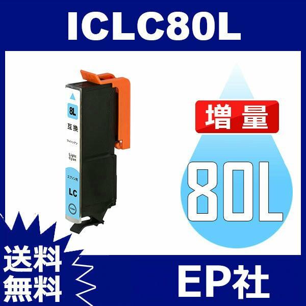 IC80L ICLC80L ライトシアン 増量 互換 インクカ...