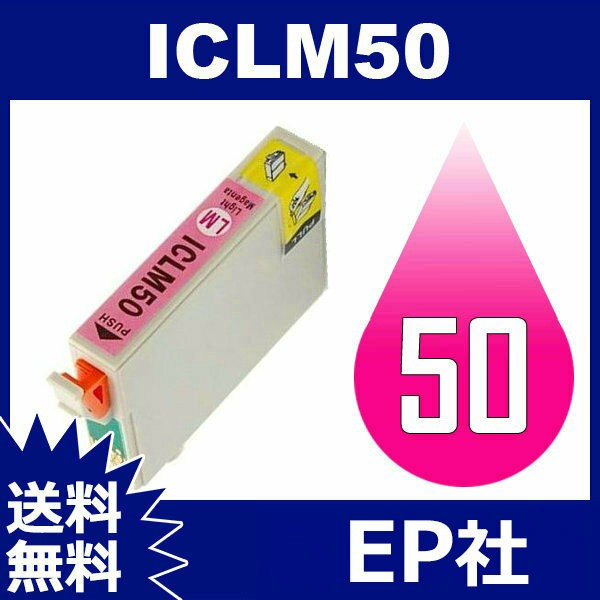 IC50 IC6CL50 ICLM50 ライトマゼンタ 互換インク...