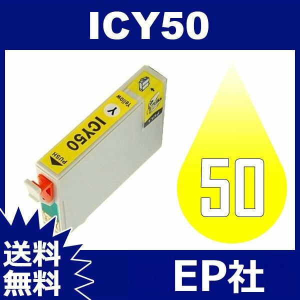 IC50 IC6CL50 ICY50 イェロー 互換インクカートリ...