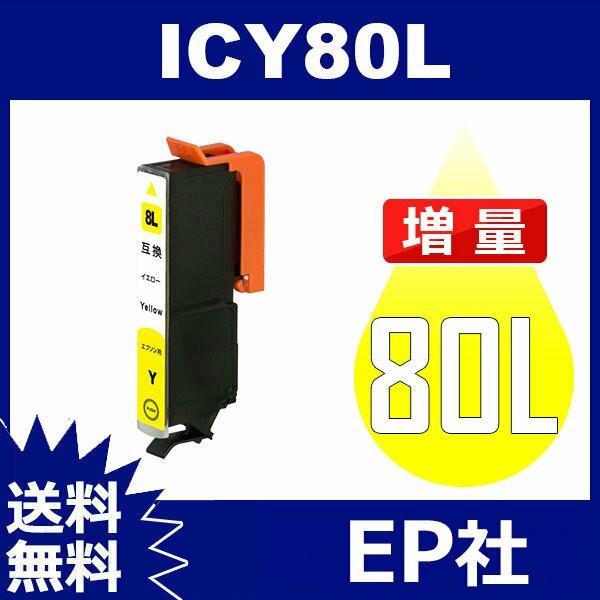 IC80L ICY80L イェロー 増量 互換インクカートリ...