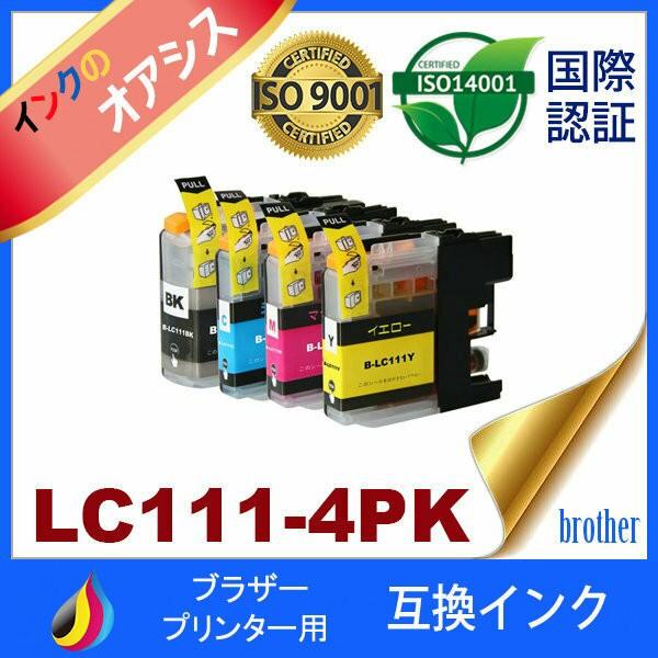LC111 LC111-4PK 4色セット 中身 ( LC111BK LC111...