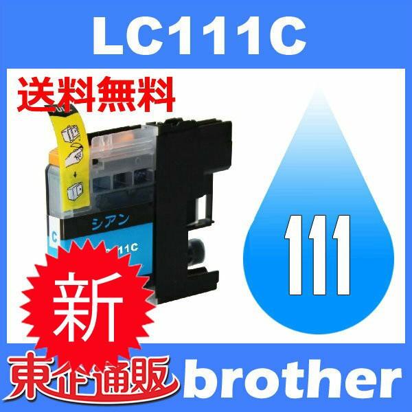 LC111 LC111-4PK LC111C シアン 互換インクカート...