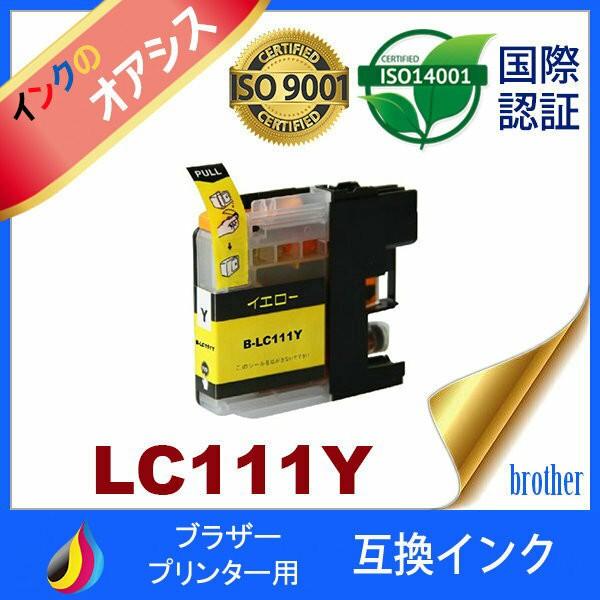 LC111 LC111Y イェロー 互換インクカートリッジ b...