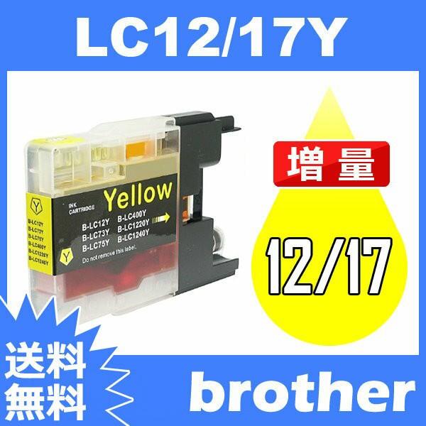 LC12 LC12-4PK LC12Y イエロー 互換インクカート...
