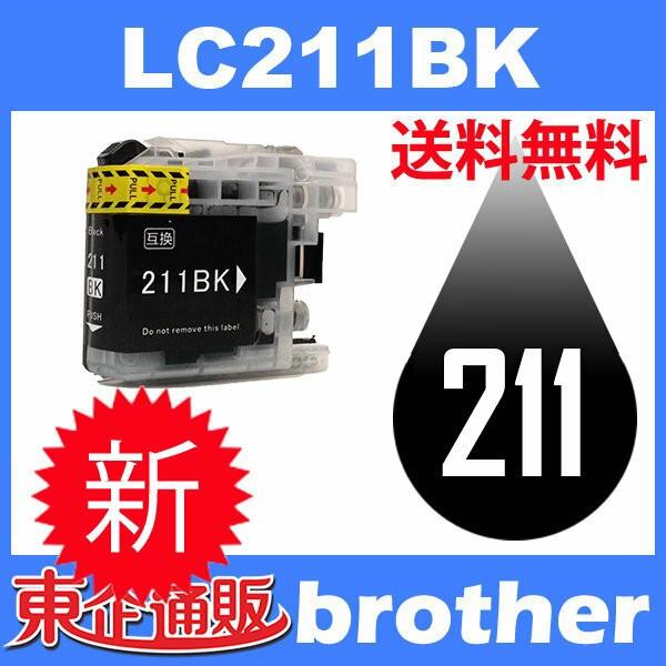LC211 LC211-4PK LC211BK ブラック 互換インクカ...