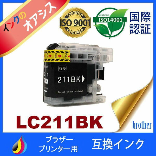 LC211 LC211BK ブラック 互換インクカートリッジ ...