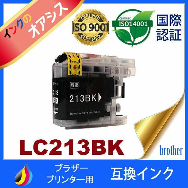 LC213 LC213BK ブラック 互換インクカートリッジ ...