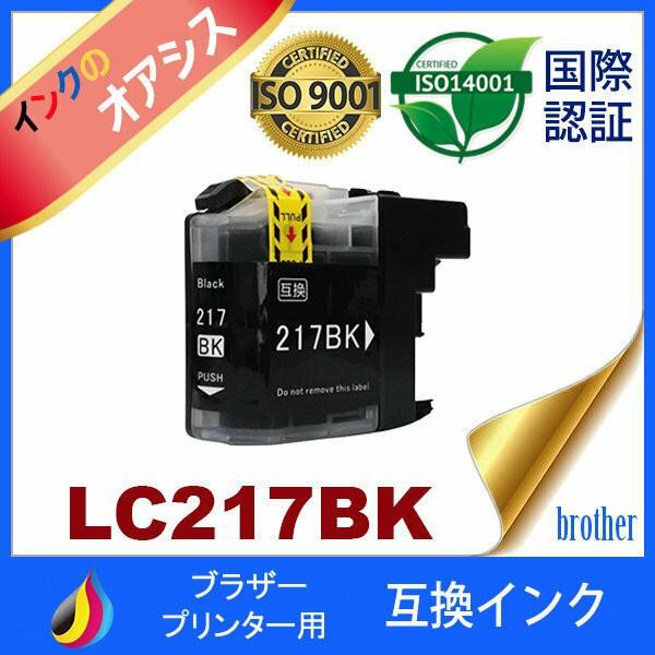LC217/215 LC217BK ブラック 互換インクカートリ...