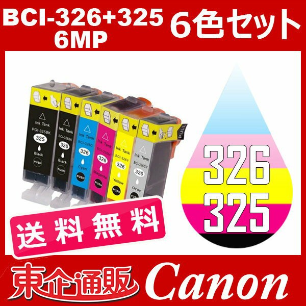 BCI-326+325/6MP 6色セット ( 送料無料 ) 中身 ( ...