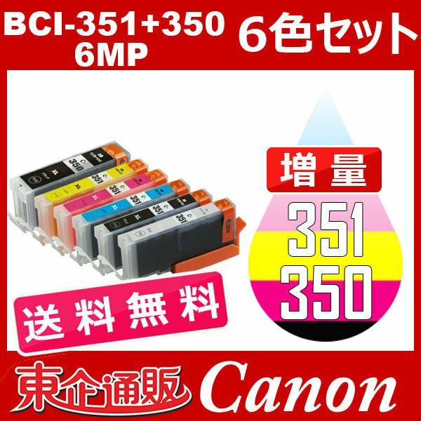 BCI-351+350/6MP 増量 6色セット ( 送料無料 ) 中...