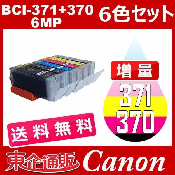 BCI-371+370/6MP 増量 6色セット ( 送料無料 ) 中...