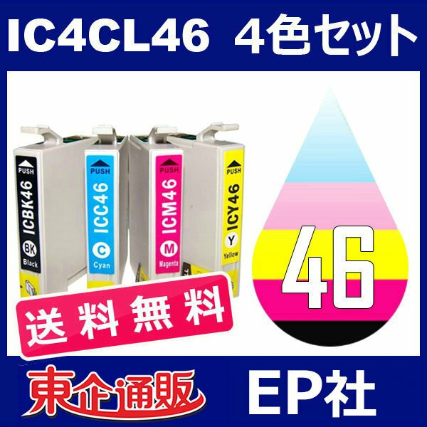 IC46 IC4CL46 4色セット ( 送料無料 ) 中身 ( ICB...