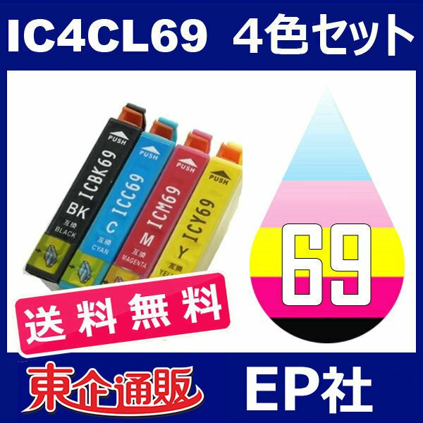 IC69 IC4CL69 4色セット ( 送料無料 ) 中身 ( ICB...