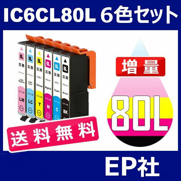 IC80 IC6CL80L 6色セット 増量 ( 送料無料 ) 中身...