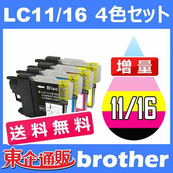 LC11 LC11-4PK 4色セット ( 送料無料 ) 中身 ( LC...