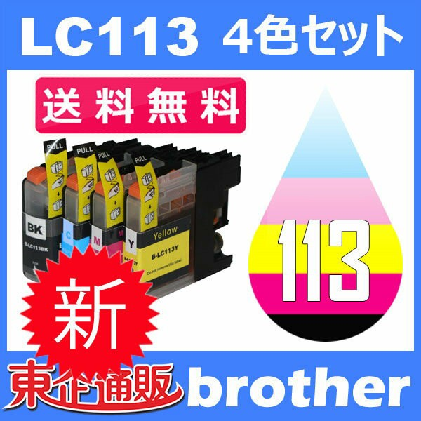 LC113 LC113-4PK 4色セット ( 送料無料 ) 中身 ( ...