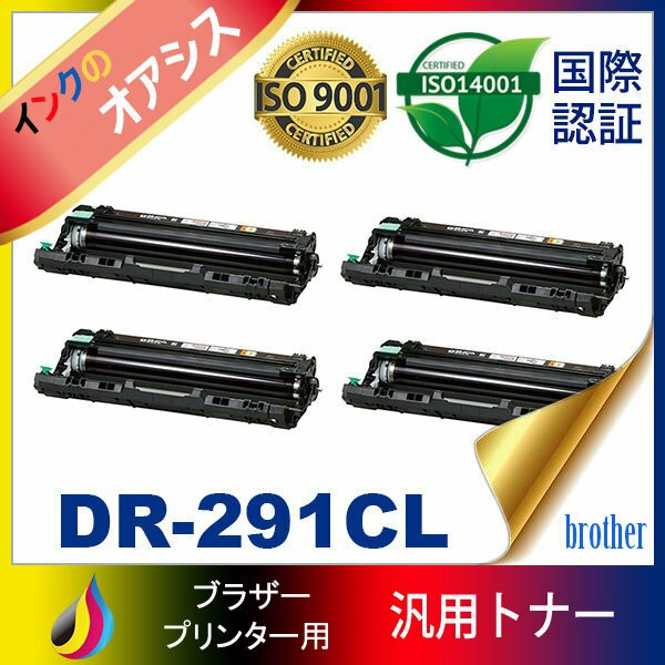 dr-291cl dr291cl ( ドラム 291cl ) ブラザー ( 4...