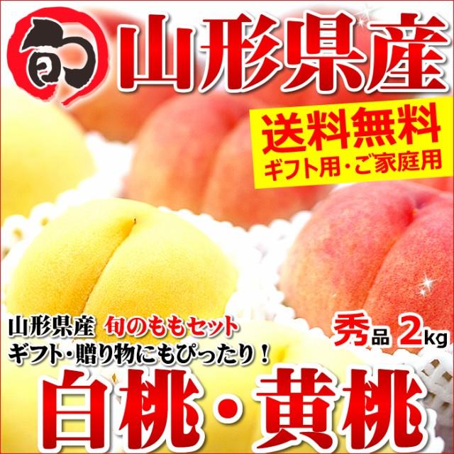 【出荷中】ギフト 桃 山形県産 白桃・黄桃 詰合せ 秀品 2kg(5玉〜8玉前後)