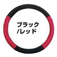 ◎ハセプロ ハンドルカバー 黒/赤タイプ(Mサイズ...