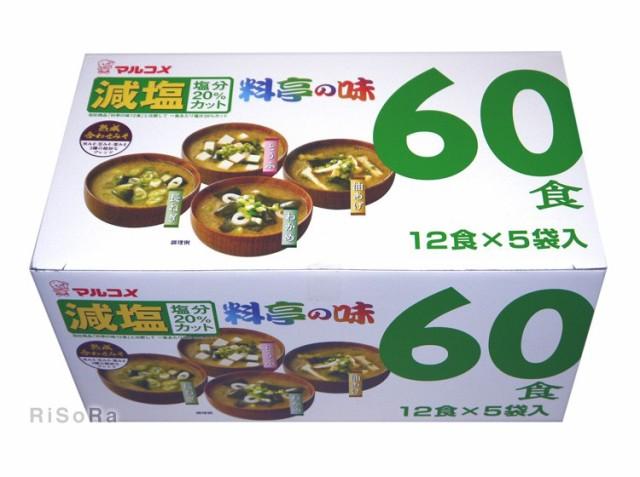 マルコメ 料亭の味 味噌汁 減塩タイプ 60食セット...