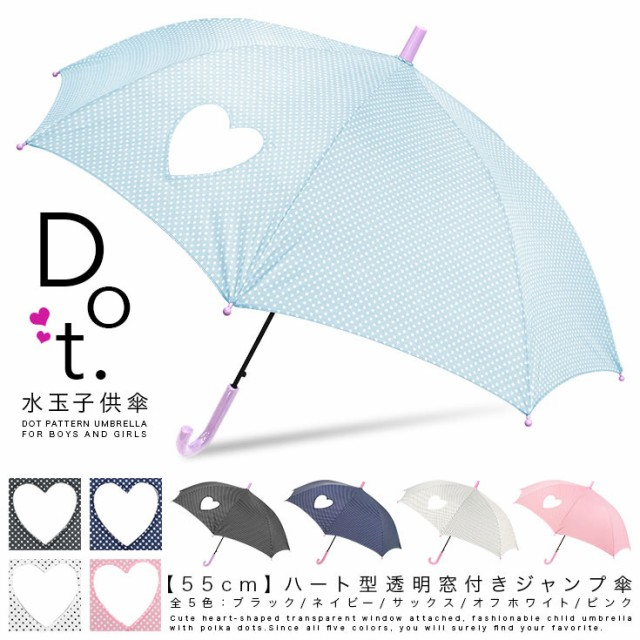 【55cm】傘 子供用 キッズ 女の子 ハート型透明窓...