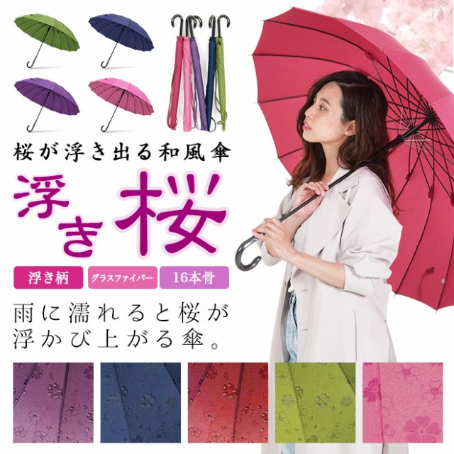 【60cm】傘 レディース 雨に濡れると浮き出る桜柄傘 グラスファイバー骨 黒レザー持ち手
