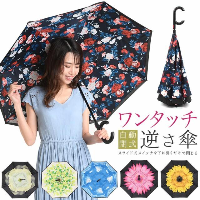 【送料無料】逆さ傘 ワンタッチ 自動閉式 晴雨兼...