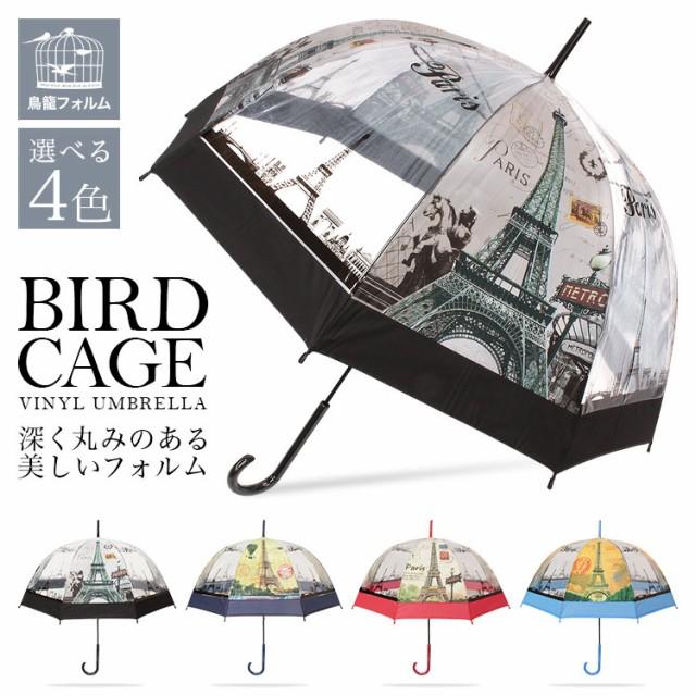 【59cm】傘 レディース バードケージ ビニール傘 かわいい おしゃれ 深張り