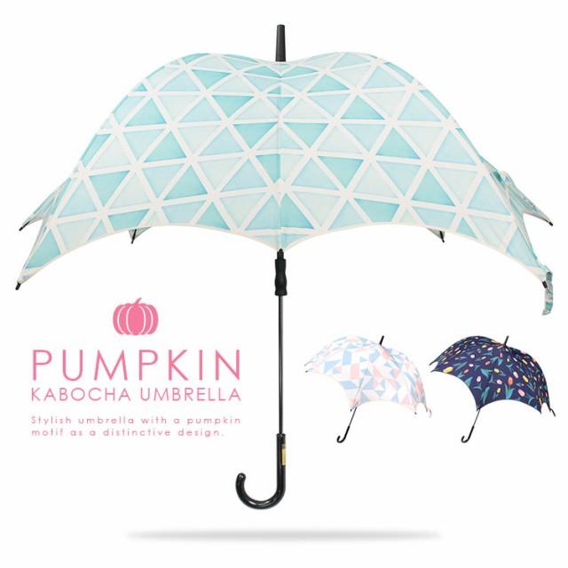 【送料無料】傘 レディース 長傘 パンプキン傘 か...