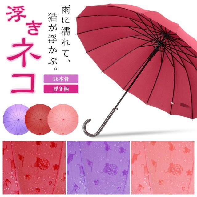 【55cm×16本骨】雨に濡れるとネコ柄と桜柄が浮き...