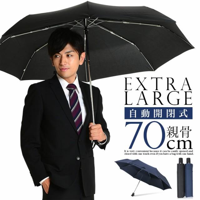 【70cm】折りたたみ傘 自動開閉 ワンタッチ 耐風...