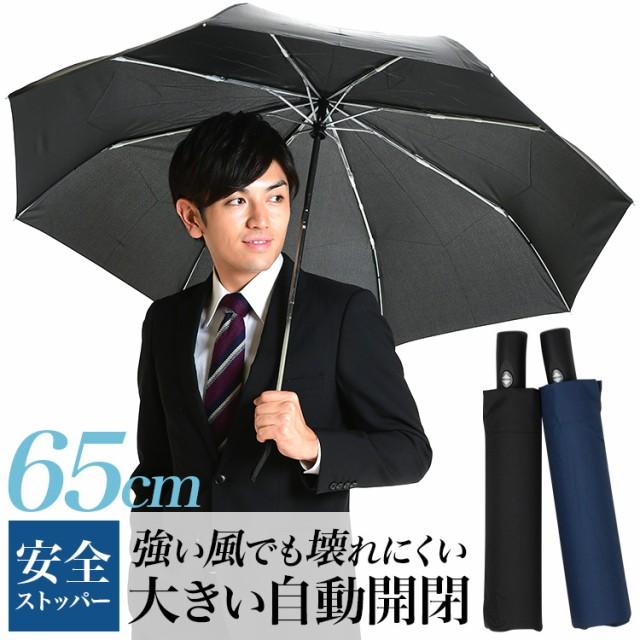 【送料無料】【65cm】特大サイズ 自動開閉 折りた...