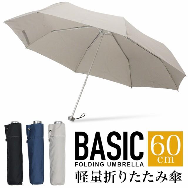 《60cm》大きい 折りたたみ傘 軽量 メンズ レディ...